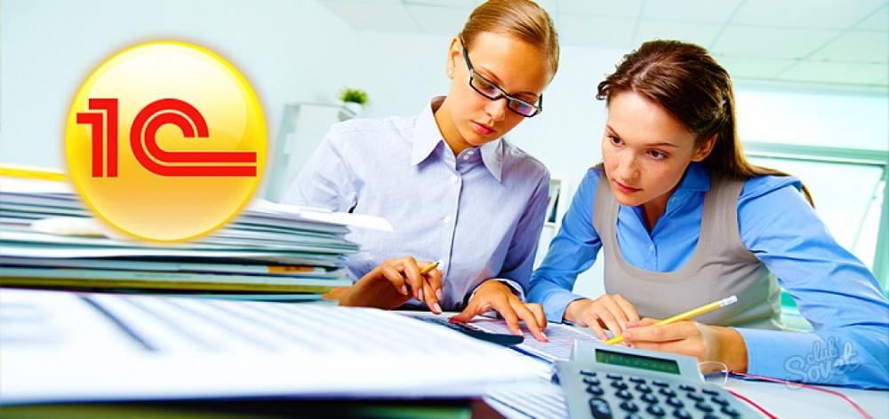 Обучение бухгалтерии 1с онлайн подключение системы электронной отчетности
